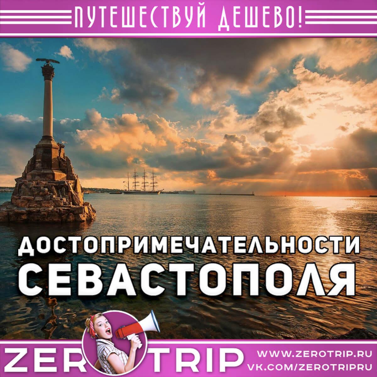 Достопримечательности Севастополя — топ 13