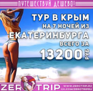 Горящий тур в Крым из Екатеринбурга на 7 ночей за 13200₽