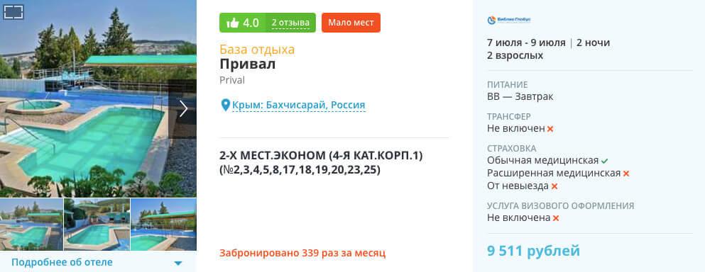 Горящий тур в Крым из Москвы за 4700₽
