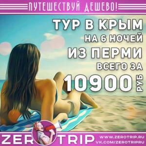 Горящий тур в Крым из Перми за 10900₽