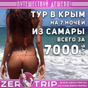 Горящий тур в Крым из Самары
