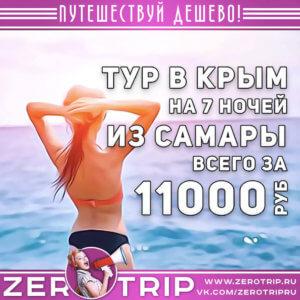 Горящий тур в Крым из Самары от 11000₽