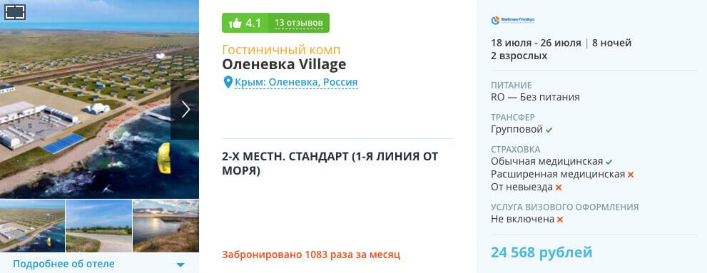 Горящий тур в Крым из Владивостока за 12300₽