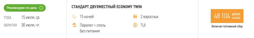 Горящий тур в Сочи из Москвы на 15 ночей за 24000₽