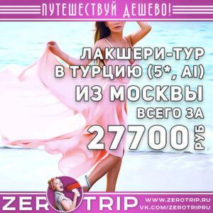 Лакшери-тур в Турцию из Москвы за 27700₽