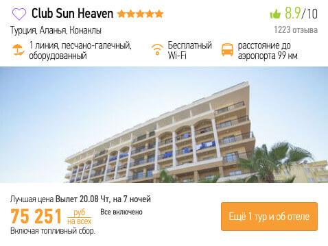Лакшери туры в Турцию из Москвы за 37600₽
