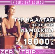Тур на Алтай из Москвы на 9 ночей за 18000₽