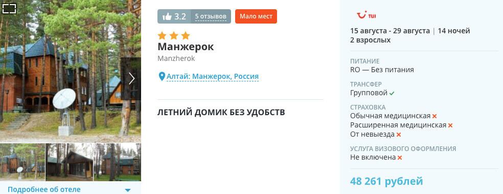 Тур на Алтай из Москвы на 14 ночей за 24000₽