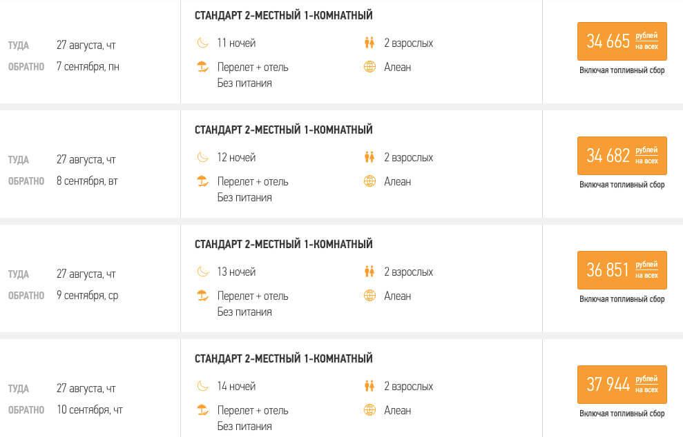 Тур в Абхазию из Екатеринбурга на 11 ночей за 17300₽