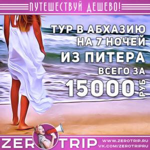 Тур в Абхазию из Питера на 7 ночей за 15000₽