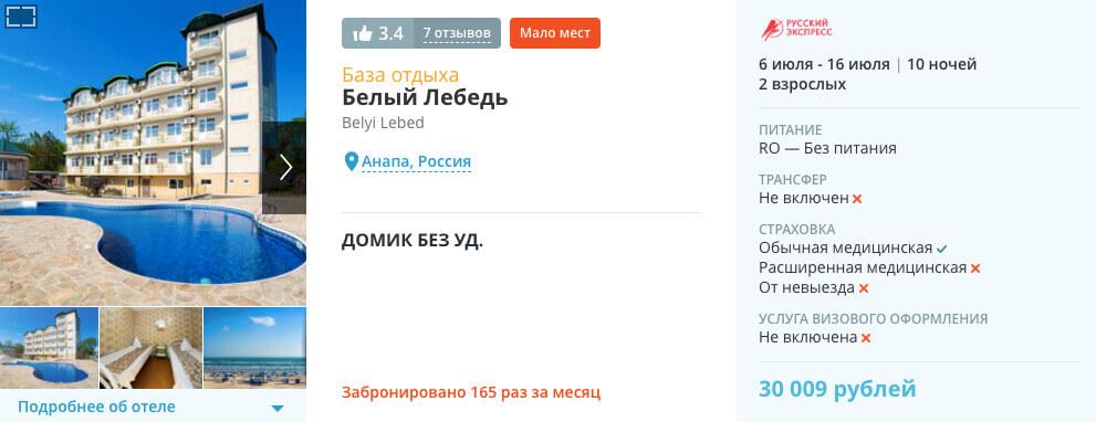 Тур в Анапу из Москвы на 10 ночей от 15000₽