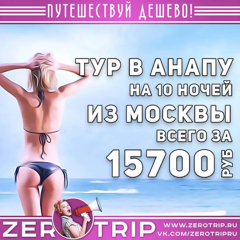 Тур в Анапу из Москвы на 10 ночей от 15700₽