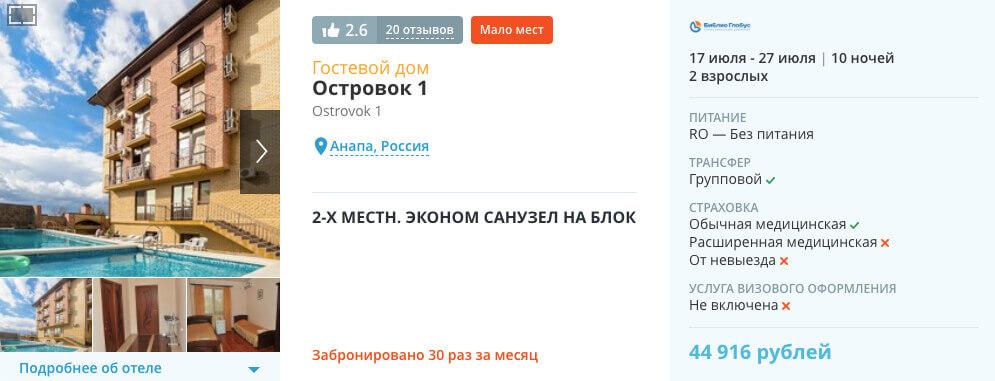 Тур в Анапу из Нижнего Новгорода на 10 ночей от 22450₽