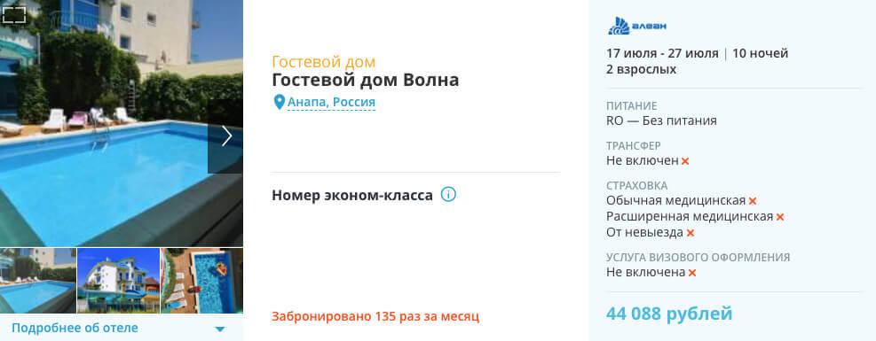 Тур в Анапу из Перми на 10 ночей за 22000₽