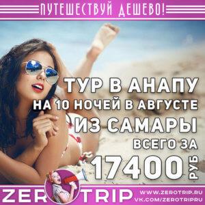 Тур в Анапу из Самары на 10 ночей в августе