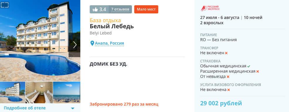 Тур в Анапу на 10 ночей из Москвы за 14500₽