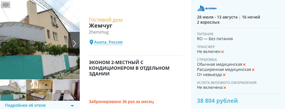 Тур в Анапу на 16 ночей из Москвы за 19400₽