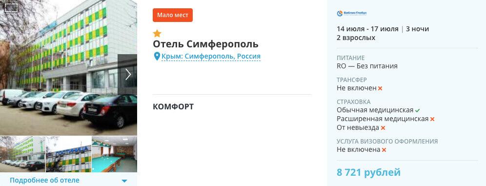 Короткий тур в Крым из Челябинска за 4350₽
