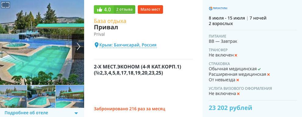 Тур в Крым из Челябинска на 7 ночей за 11600₽