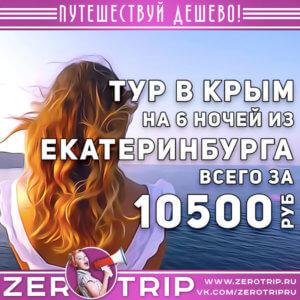 Тур в Крым из Екатеринбурга на 6 ночей за 10500₽