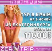 Тур в Крым из Екатеринбурга на 6 ночей от 11600₽
