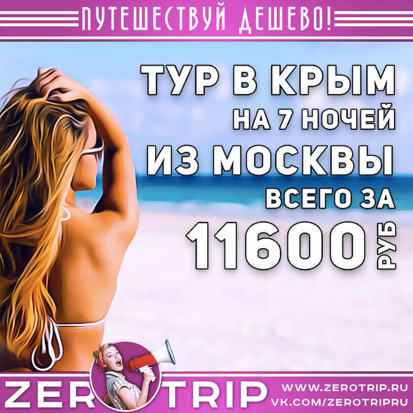 Тур в Крым из Москвы на 7 ночей за 11600₽