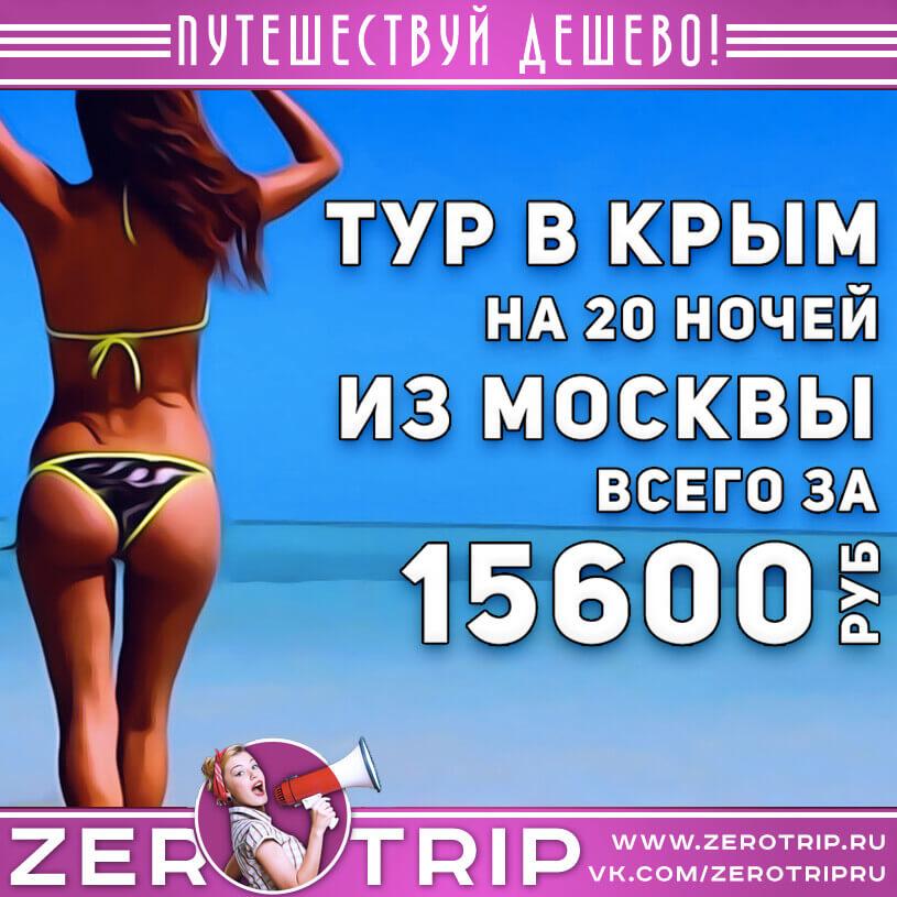 Тур в Крым из Москвы на 20 ночей за 15600₽