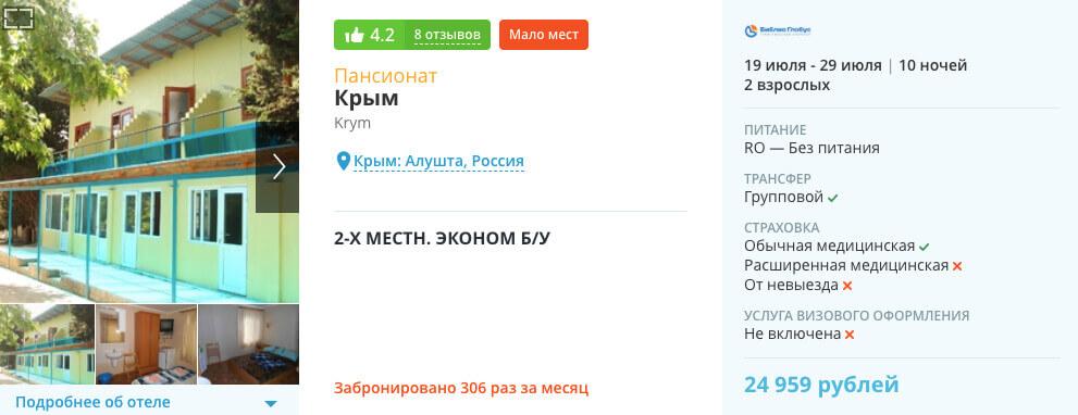 Тур в Крым из Москвы на 10 ночей за 12500₽