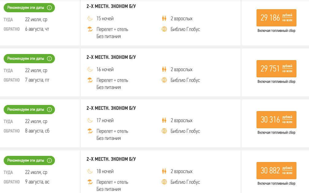 Тур в Крым из Москвы на 15 ночей за 14500₽