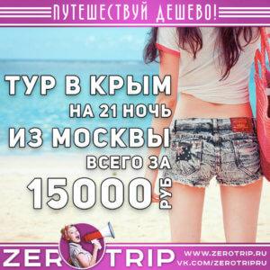 Тур в Крым из Москвы на 21 ночь от 15000₽