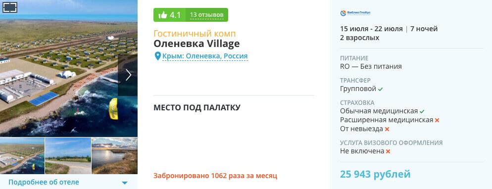 Тур в Крым из Омска за 13000₽