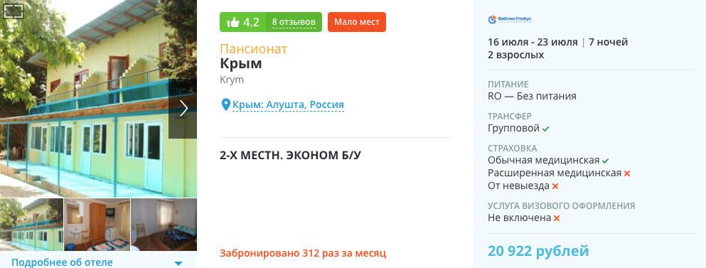 Тур в Крым из Питера за 10450₽