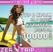 Тур в Крым из Питера на 7 ночей от 10000₽