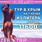 Тур в Крым из Питера на 7 ночей за 11600₽