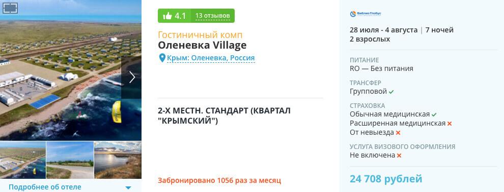 Тур в Крым из Питера на 7 ночей за 12300₽