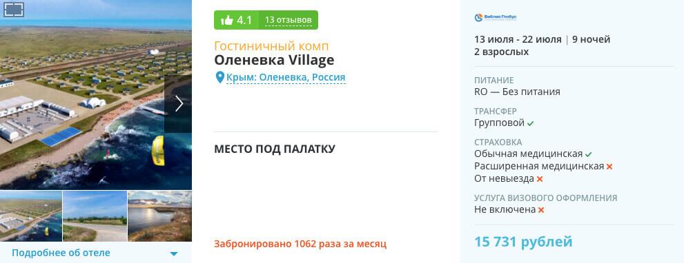 Горящий тур в Крым из Самары на 9 ночей от 7900₽