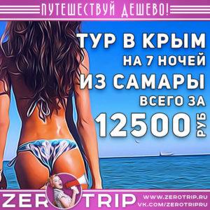 Тур в Крым из Самары на 7 ночей за 12500₽
