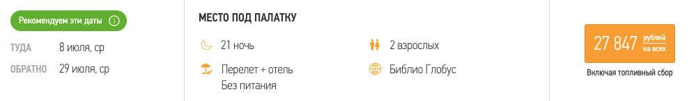 Тур в Крым из Самары на 21 ночь от 13900₽