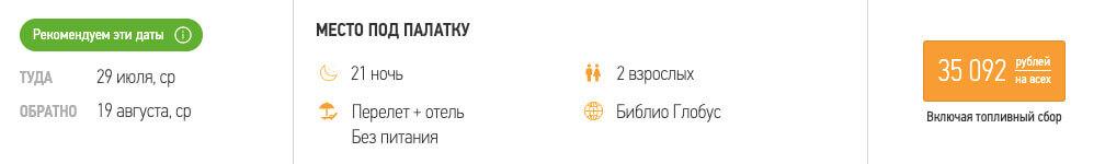 Туры в Крым из Самары на 21 ночь за 17500₽