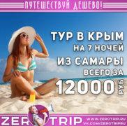 Тур в Крым из Самары на 7 ночей от 12000₽