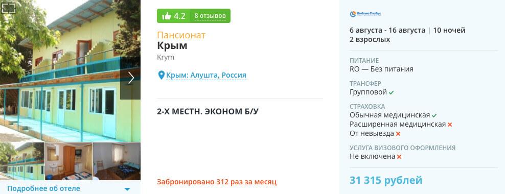 Тур в Крым из Самары на август от 15650₽