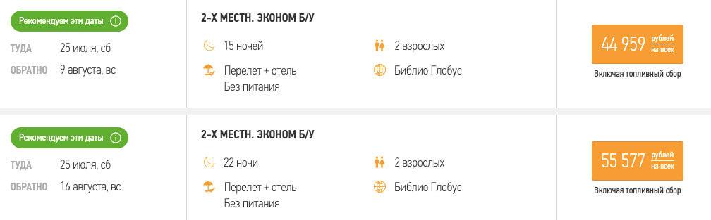 Тур в Крым из Владивостока на 15 ночей за 22500₽