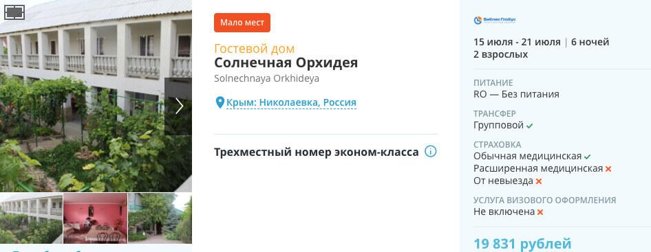 Тур в Крым на 6 ночей из Москвы от 9900₽