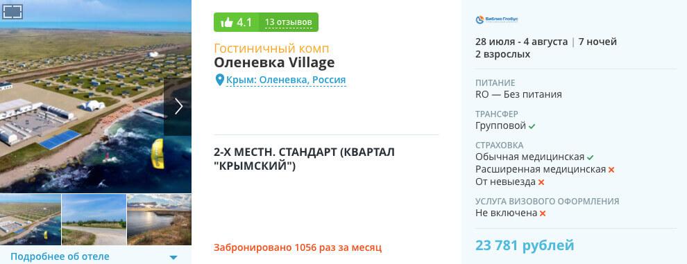 Тур в Крым на 7 ночей из Москвы за 11900₽