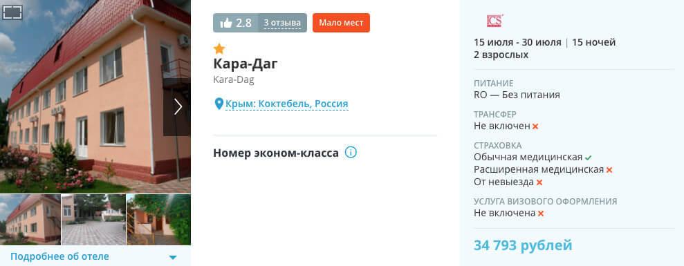 Тур в Крым на полмесяца за 17400₽