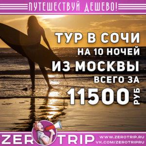 Тур в Сочи из Москвы на 10 ночей за 11500₽