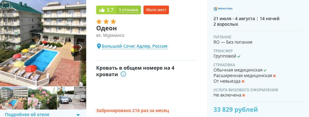 Тур в Сочи из Москвы на 14 ночей от 16900₽