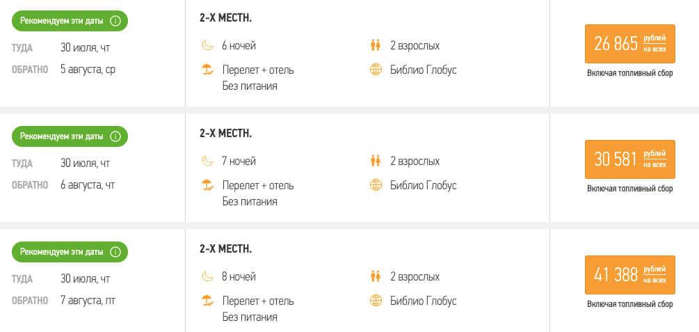 Тур в Сочи из Москвы на 6 ночей за 13400₽