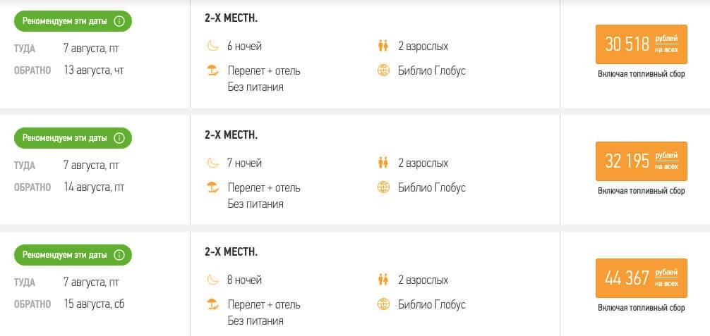 Тур в Сочи из Москвы на 6 ночей за 15000₽