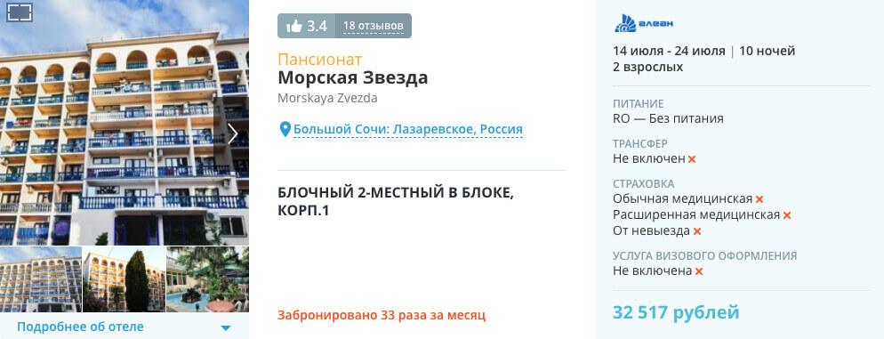 Тур в Сочи на 10 ночей из Москвы за 16250₽